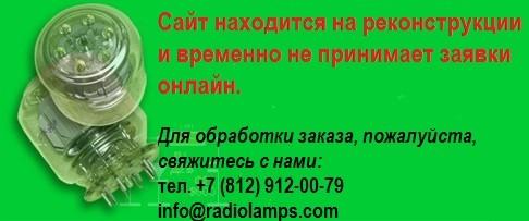 Sovtec Electro-harmonix Tung-sol Mullard Genalex